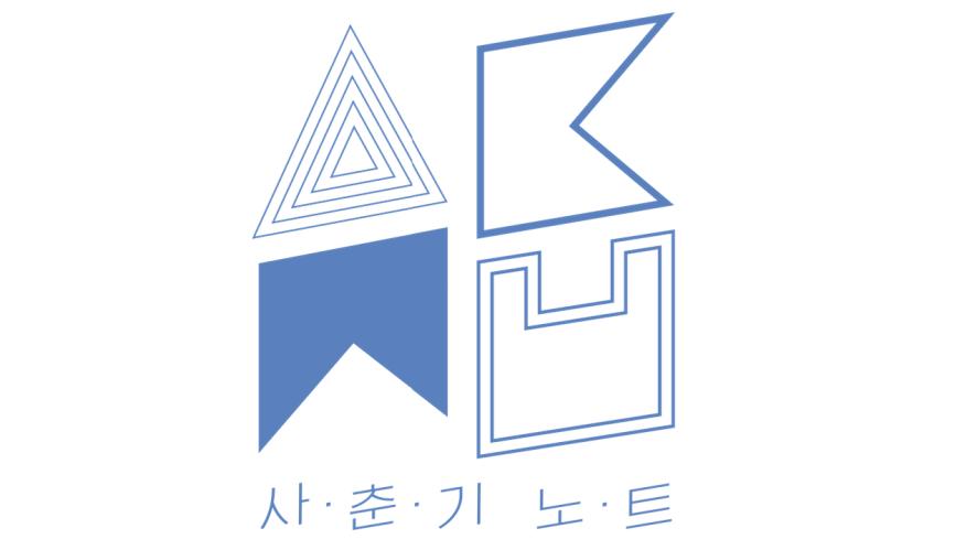 [AKMU의 사춘기노트 p.05] 찾아가는 여름특집!!