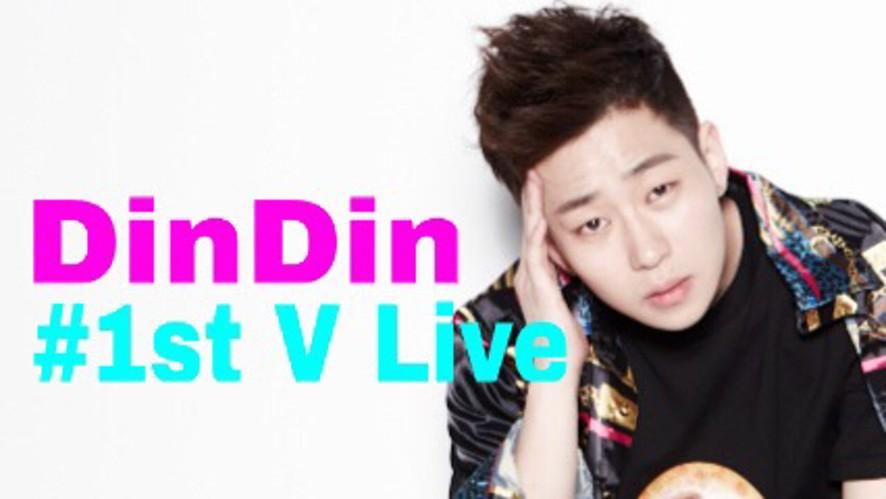 딘딘(DinDin)의 첫번째 V Live!
