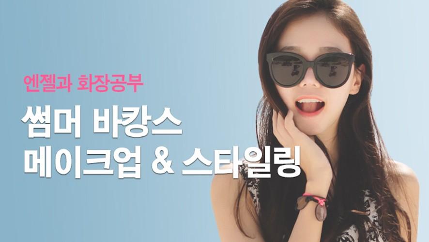 엔젤과 썸머 바캉스 메이크업 & 스타일 Summer Vacance Makeup & Style
