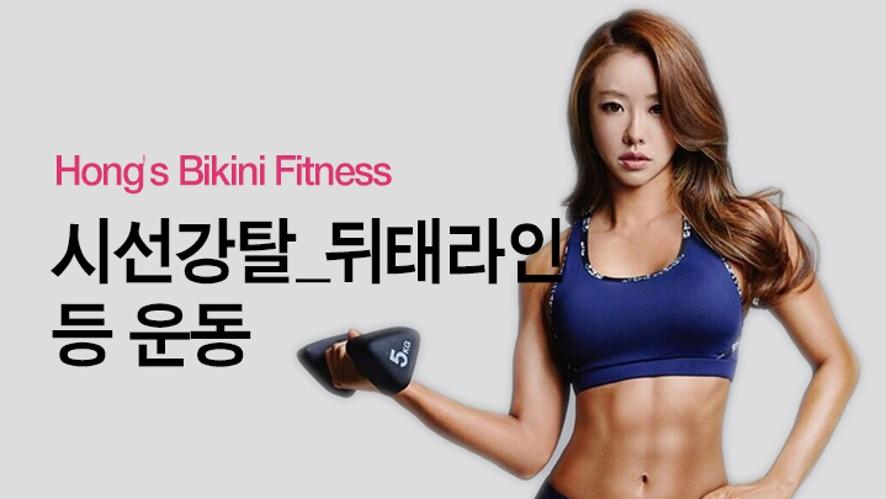 홍주연의 HOT BODY! 시선강탈 뒤태라인 '등 운동'