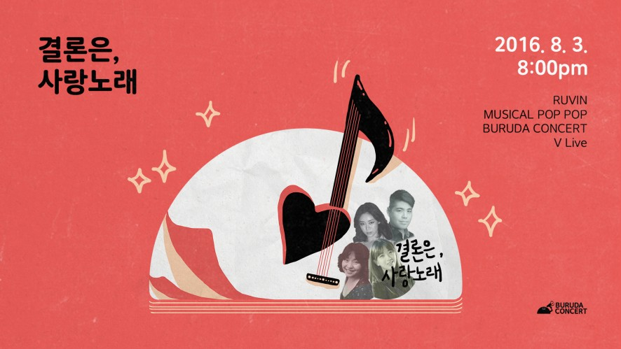 [LIVE] 결론은, 사랑노래 6화(Anyway, Lovesong Episode 6) RUVIN & MUSICAL POP POP