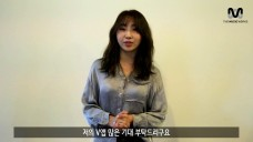 ★민지★V앱 오픈 기념 인사말