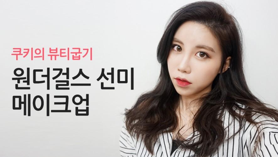 [쿠키] 원더걸스 선미 메이크업 ( Wonder Girls Sunmi makeup )