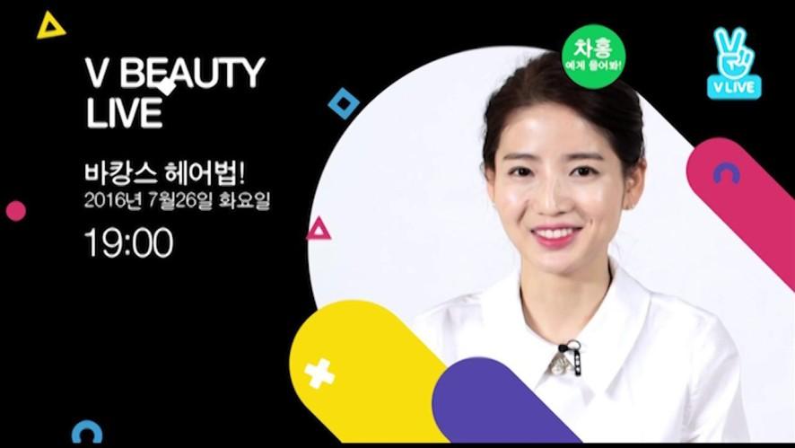 [예고] 헤어멘토 '차홍'의 셀프헤어 꿀팁 LIVE 첫방 7/26(화) 7PM에 만나요