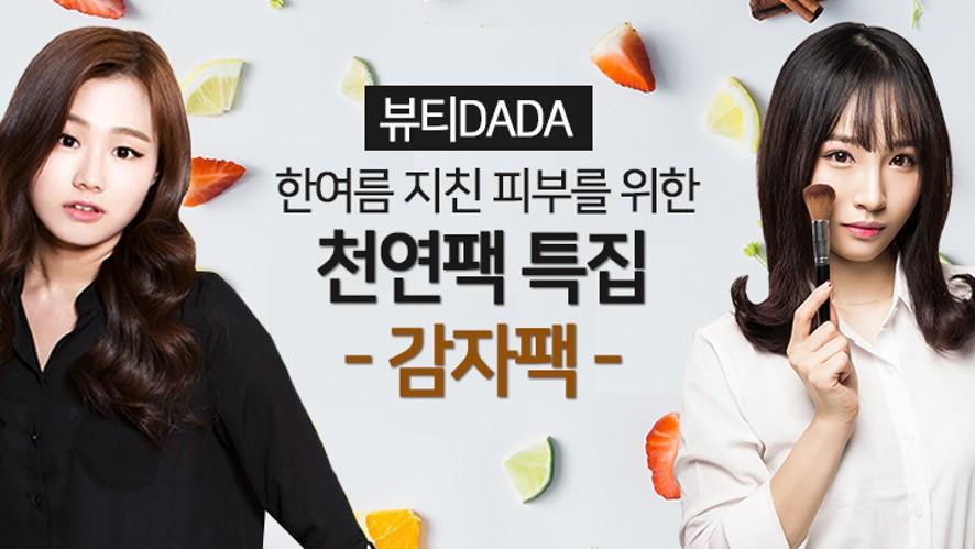 뷰티DaDa 천연팩특집 감자팩 하기 Natural Pack - Potato Pack
