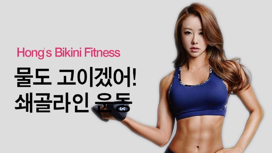 Luna Hong 홍주연의 HOT BODY_Bikini Fitness 물도 고이겠어! 쇄골라인 운동
