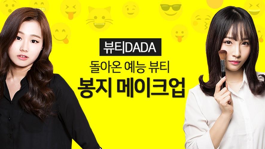 뷰티DaDa 돌아온 예능 뷰티, 봉지 메이크업 Variety Beauty - Bag Makeup