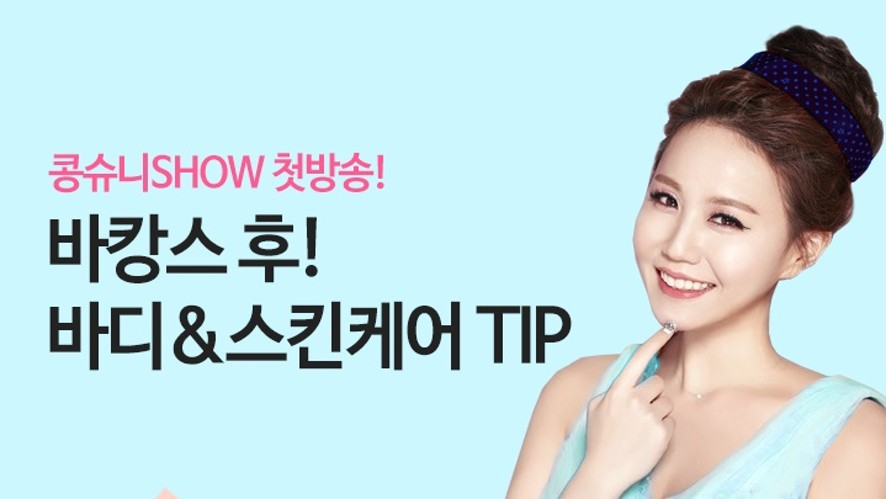 콩슈니 SHOW 첫방송! 바캉스 후 애프터 케어 (Kongsueni SHOW 1st Live!  After vacance Skin&Body care)