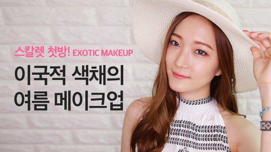 스칼렛의 이국적 색채의 여름 메이크업 (Exotic Summer makeup with vivid color)