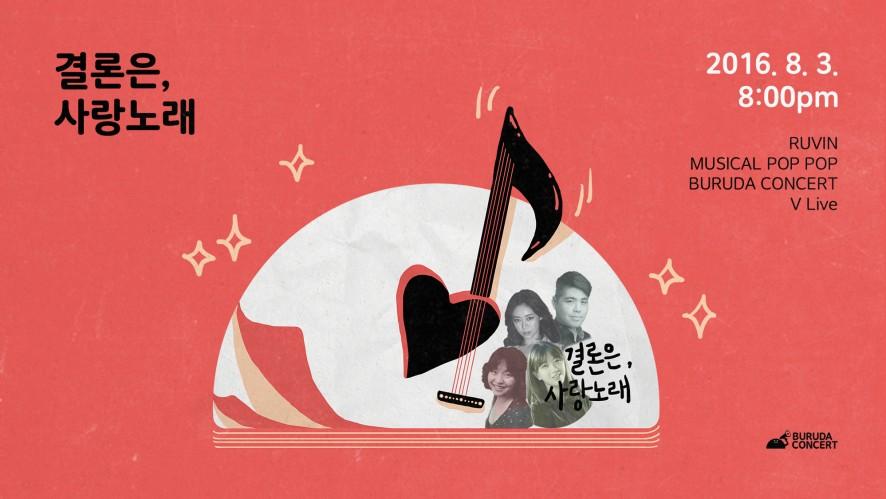 [TEASER] 결론은, 사랑노래 6화(Anyway, Lovesong Episode 6) RUVIN & MUSICAL POP POP