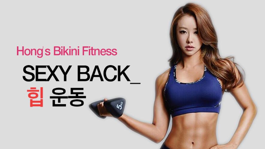 Luna Hong_홍주연의 HOT BODY Bikini Fitness SEXY BACK 힙 운동
