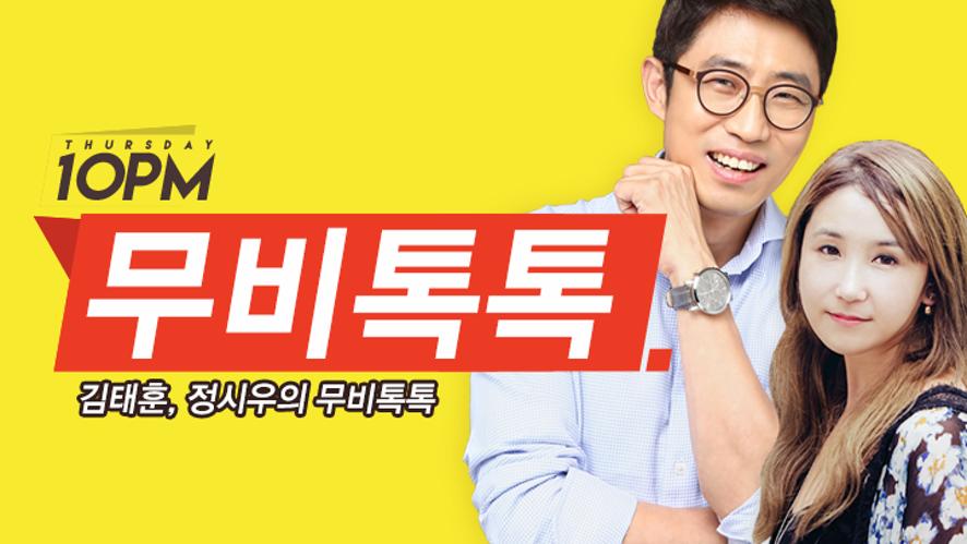 김태훈, 정시우의 무비톡톡!    Movie talk!talk!
