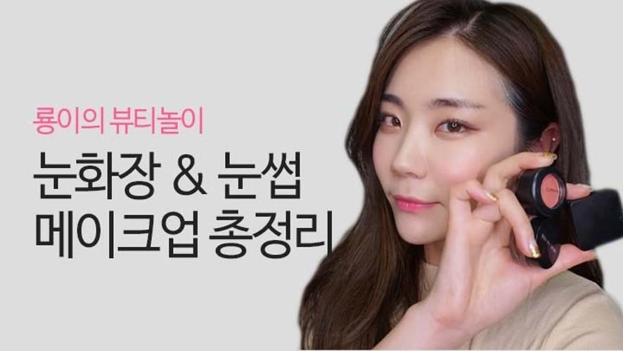 [추억하는룡이] eye&brow 메이크업 총정리 !