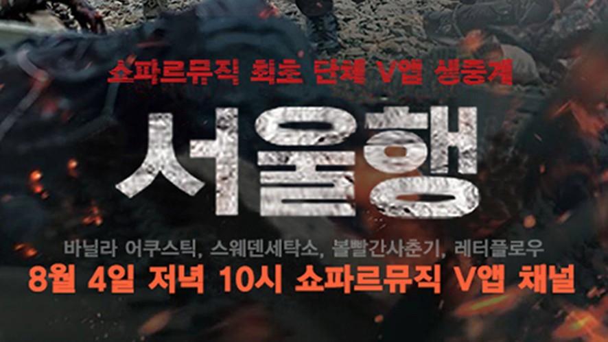 [쇼파르뮤직] V앱 생중계 '서울행'