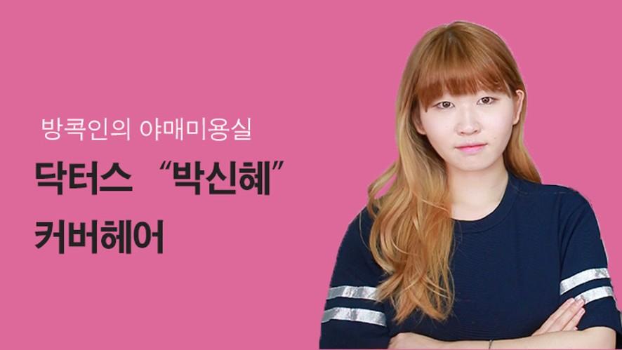"""방콕인,닥터스 박신혜머리 따라해보기 """"doctors drama """" Park Shin-hye cover hair"""
