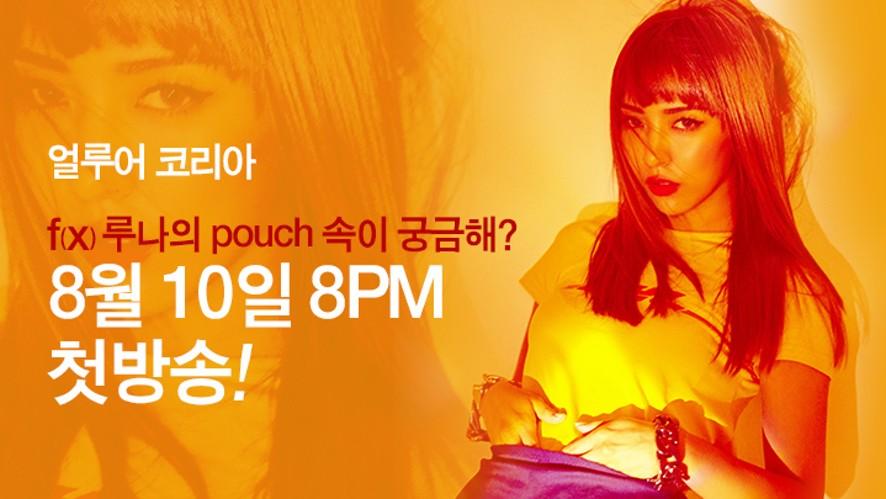 """[얼루어코리아] """"F(x) 루나의 Pouch 속이 궁금해?"""" 첫방송 예고!"""
