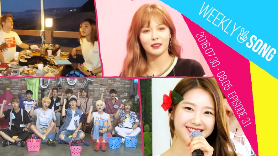 [WEEKLY V SONG] 핫한 라이브 무대만 모아보자!