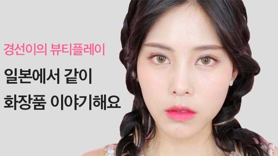[경선이의 뷰티플레이] 일본에서 같이 화장품 이야기해요! Let's Talk about Beauty Products in Japan!)