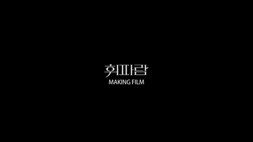 BLACKPINK - '휘파람'(WHISTLE) M/V BEHIND THE SCENES