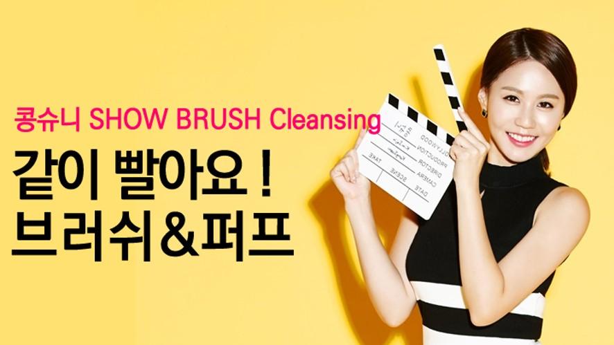 [콩슈니SHOW] 브러쉬&퍼프세척 같이해요. / BRUSH&Puff Cleansing