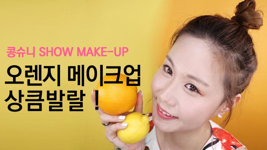 [콩슈니SHOW] 상큼발랄 오렌지메이크업 / Orange Make-up
