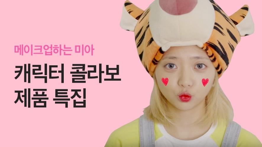 [미아 Mia] 캐릭터 콜라보 특집 Character Collection