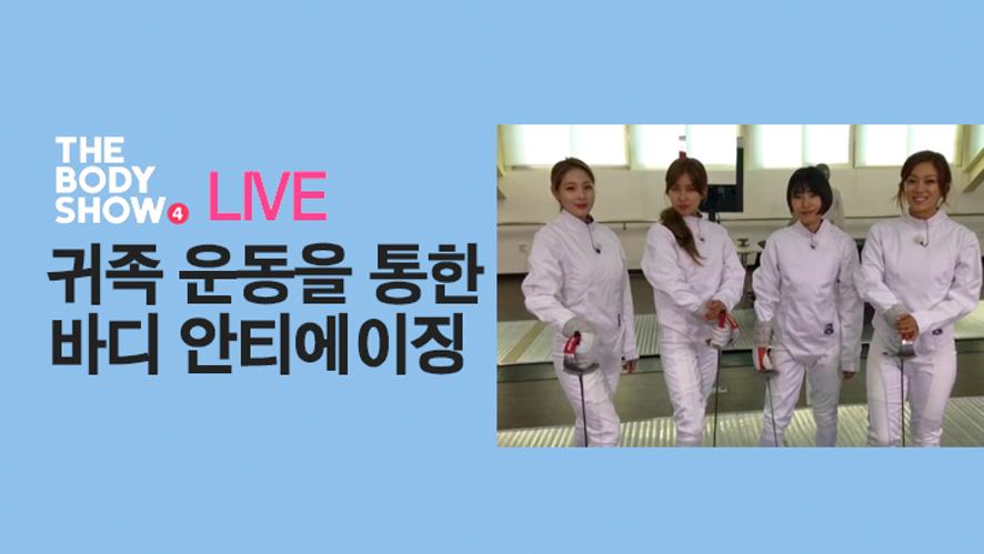 [예고] 더바디쇼4 Fencing 펜싱 안티에이징 운동법 8/11 목 6PM