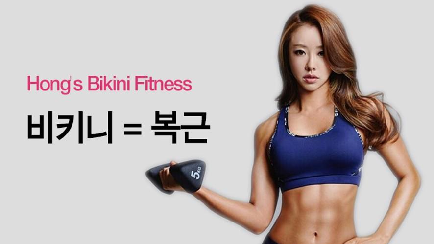 Luna Hong 홍주연의 HOT BODY Bikini Fitness 비키니를 입기 위한 복근 트레이닝