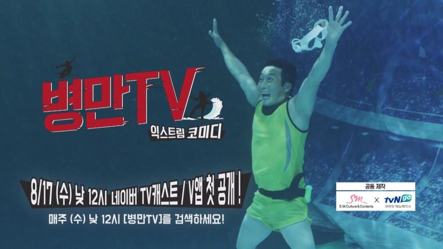 [티저] 김병만, 그만이 할 수 있는 익스트림 코미디쇼!