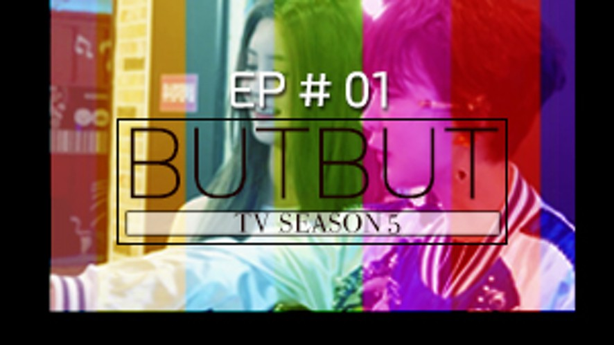 [EXID(이엑스아이디)] BUTBUT TV 5 EP#01