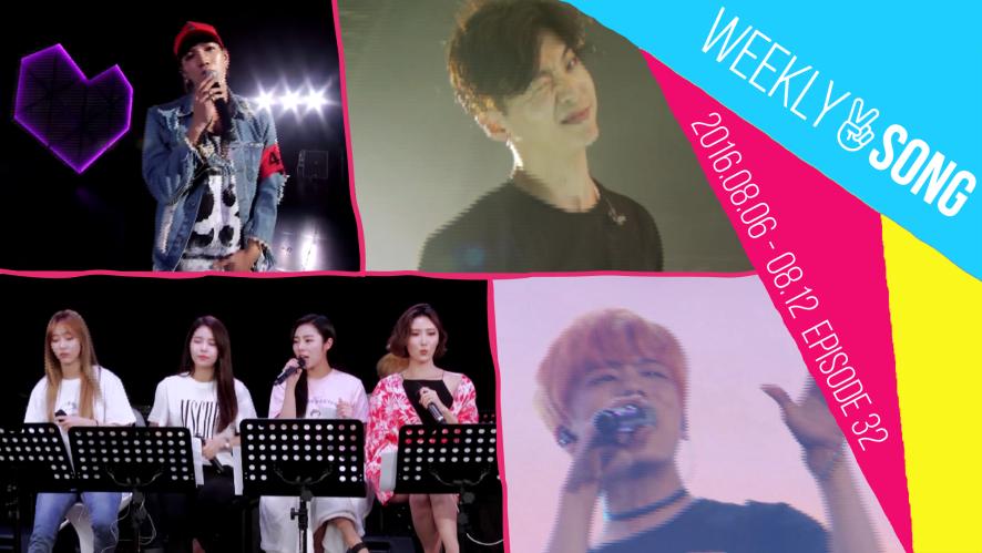 [WEEKLY V SONG] 8.6 - 8.12  핫한 라이브 무대만 모아보자!