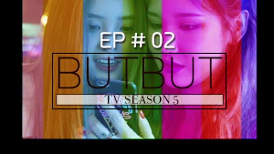 [EXID(이엑스아이디)] BUTBUT TV 5 EP#02