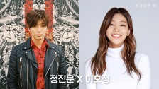 SBS파워FM 오늘같은밤 러브블러썸: V데이트 정진운X이호정