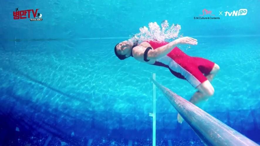 EP. High Jump_ 물 속에서 높이뛰기 하랬더니 키스 박치기?