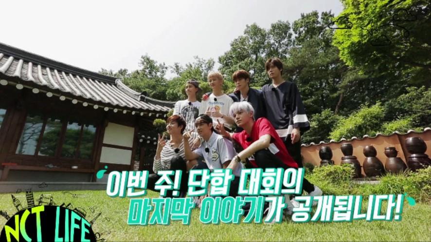 NCT LIFE 단합대회 EP05 Teaser
