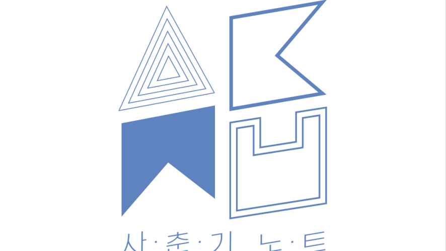 [AKMU의 사춘기노트 p.9] '꿈'