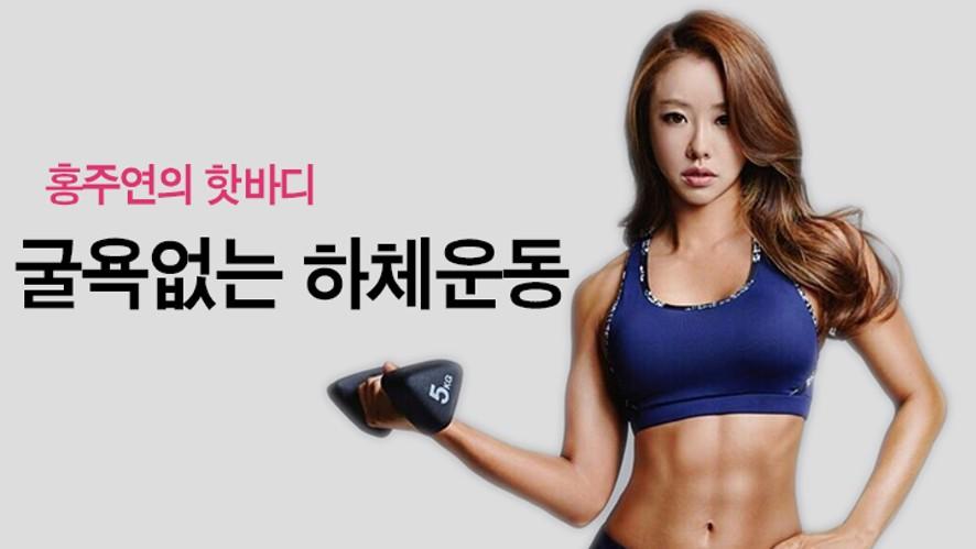[홍주연] Luna Hong의 탄탄하고 섹시한 하체라인 운동! HOT BODY_Bikini Fitness