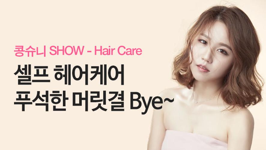 [콩슈니 Kongsueni SHOW] 푸석한 머릿결 셀프 헤어케어 Loose hair to manage by my self