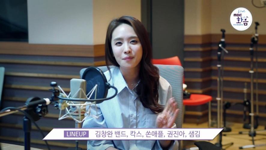 [예고] Tuesday Concert- 박정아의 달빛 낙원 '화음'