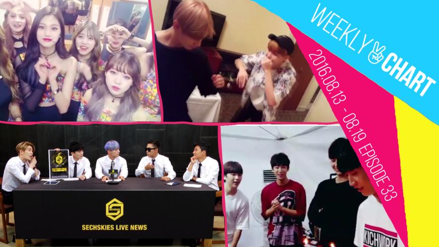 [WEEKLY V CHART] 8.13 - 8.19 이번 주 하트 수 1위 방송은?!