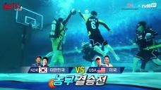 EP. Basketball 조던이 와도 못 막을 김병만