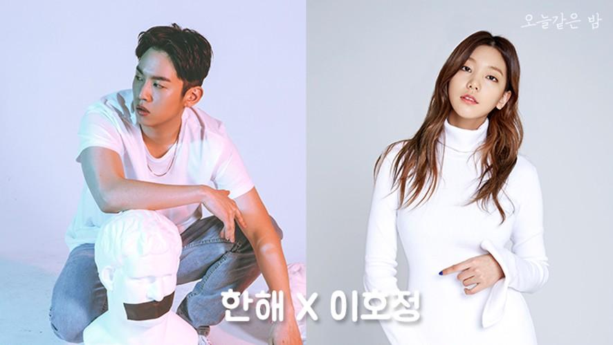 SBS파워FM 오늘같은밤 러브블러썸: V데이트 한해 X 이호정