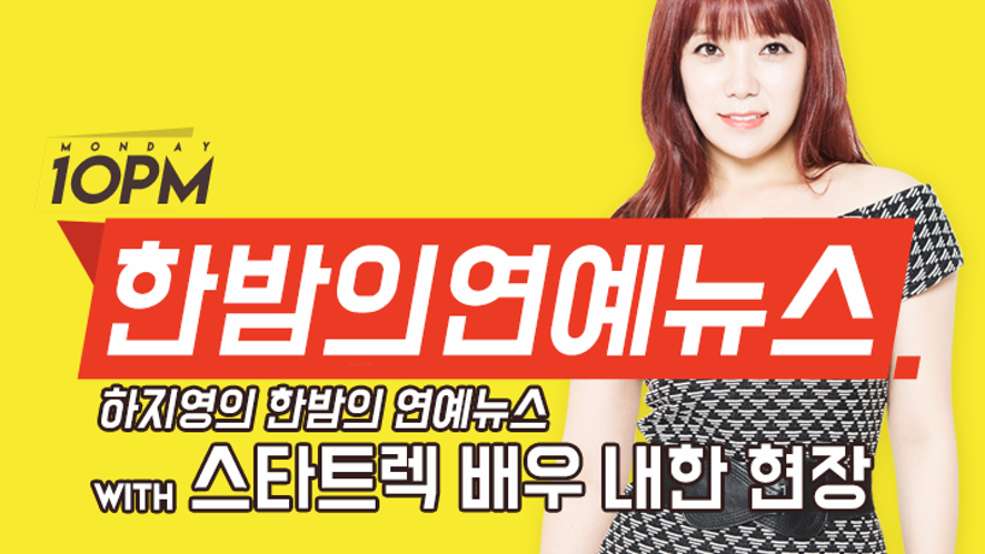 월요일 하지영의 한밤의 연예뉴스 WITH 스타트렉 배우 내한 현장    A night's entertainment news
