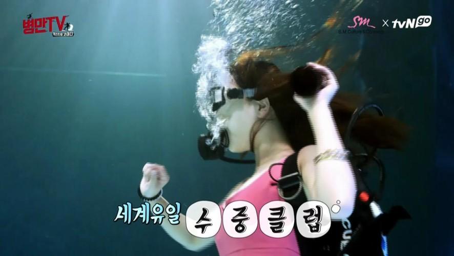 예지원도 춤추는 Underwater Nightclub!