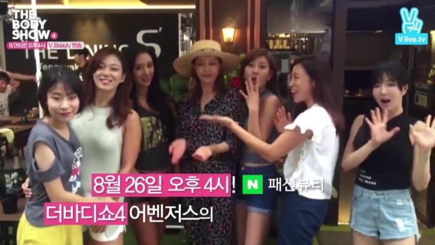 [예고] 더바디쇼4 운동법 대결 8/26 금 4PM