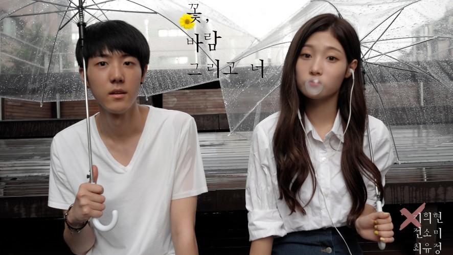 "[DIA] 기희현X전소미X최유정X김청하 ""꽃, 바람 그리고 너"" M/V Teaser"