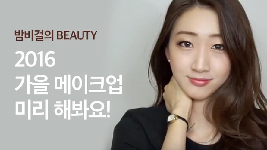 [밤비걸] 2016 가을 메이크업 미리 같이 해봐요! Fall Makeup