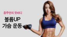 볼륨 UP 가슴 운동 - Luna Hong 홍주연의 HOT BODY_Bikini Fitness