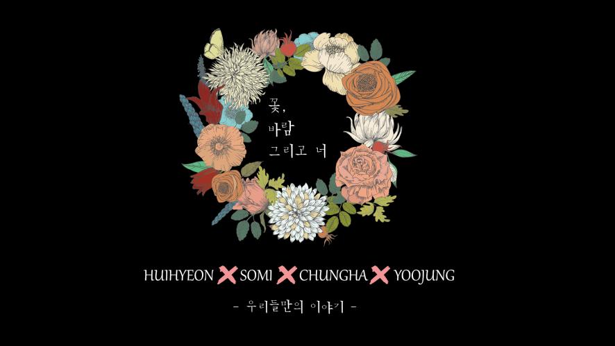 """기희현X전소미X김청하X최유정 """"꽃, 바람 그리고 너"""" 우리들만의 이야기"""