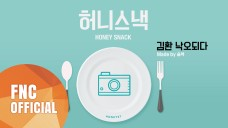[HONEYST - HONEY SNACK] 김환 낙오되다 (Made by 승석)
